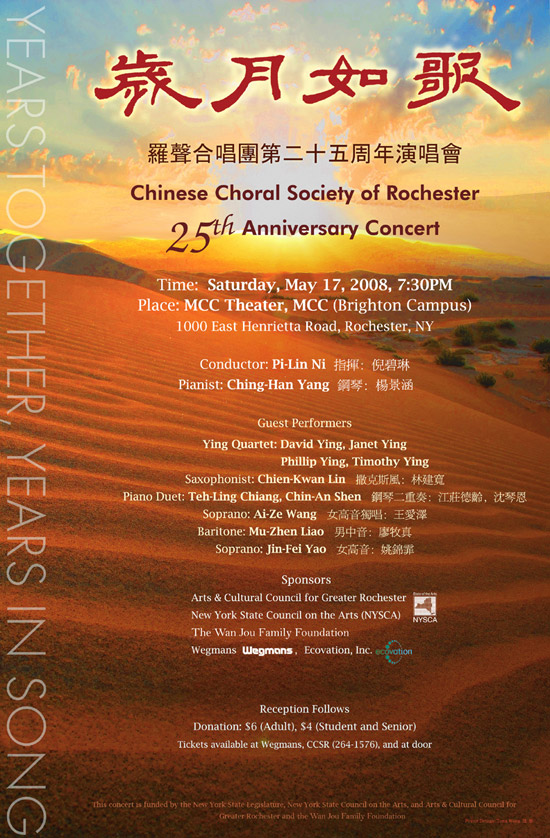 25th Annual Concert